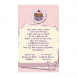 Προσκλητήριο βάπτισης παπυράκι με θέμα cupcake