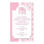 Προσκλητήριο βάπτισης παπυράκι ροζ ελεφαντάκι