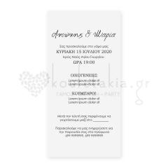 Προσκλητήριο γάμου πάπυρος 7x15εκ