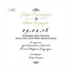 Προσκλητήριο Γάμου οικονομικό minimal