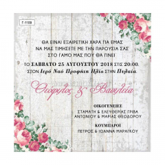 Προσκλητήριο Γάμου οικονομικό με ξύλινο φόντο