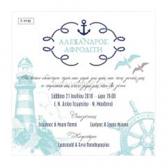 Προσκλητήριο Γάμου οικονομικό με ναυτικό θέμα