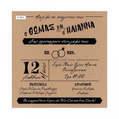Προσκλητήριο Γάμου οικονομικό Ελληνικό ρετρό
