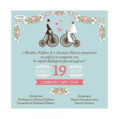 Προσκλητήριο Γάμου οικονομικό vintage ζευγάρι σε ποδήλατο