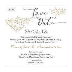 Προσκλητήριο Γάμου οικονομικό Save the Date