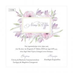 Προσκλητήριο Γάμου οικονομικό μωβ φλοράλ