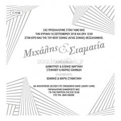Προσκλητήριο Γάμου οικονομικό με minimal γεωμετρικό μοτίβο