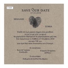 Προσκλητήριο Γάμου οικονομικό save our date