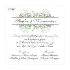 Προσκλητήριο Γάμου οικονομικό με φλοράλ μοτίβο