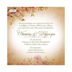 Προσκλητήριο Γάμου οικονομικό vintage με φλοράλ