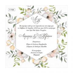 Προσκλητήριο Γάμου οικονομικό πολύγωνο με φλοράλ