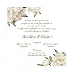 Προσκλητήριο Γάμου οικονομικό λευκό φλοράλ