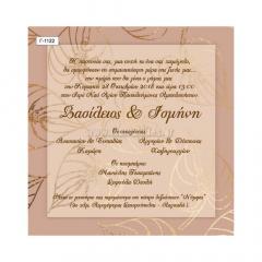 Προσκλητήριο Γάμου οικονομικό με χρυσά φύλλα