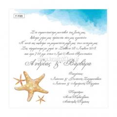 Προσκλητήριο Γάμου οικονομικό με θαλασσινό θέμα