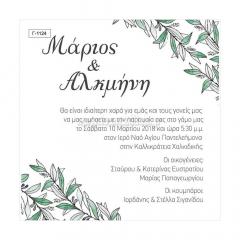 ριο Γάμου οικονομικό με φύλλα ελιάς