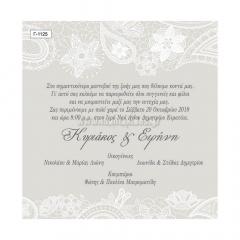 Προσκλητήριο Γάμου οικονομικό με λευκά σχέδια δαντέλα