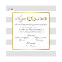 Προσκλητήριο Γάμου με θέμα βέρες
