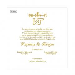 Προσκλητήριο Γάμου οικονομικό μονογράμματα minimal
