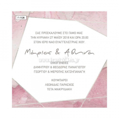 Προσκλητήριο Γάμου οικονομικό μάρμαρο ροζ