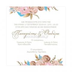 Προσκλητήριο Γάμου οικονομικό φλοράλ με χρυσαφί λεπτομέρειες