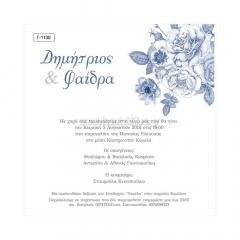 Προσκλητήριο Γάμου οικονομικό φλοράλ μπλε