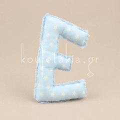 Μαξιλαράκι σε σχήμα γράμμα Ε