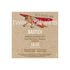 Προσκλητήριο βάπτισης αεροπλάνο fly with me Twenty 2 Twins