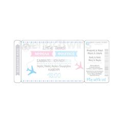 Προσκλητήριο βάπτισης αεροπορικό εισιτήριο για διδυμάκια Twenty 2 Twins