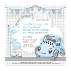Προσκλητήριο βάπτισης αυτοκινητάκι βρουμ βρουμ Twenty 2 Twins