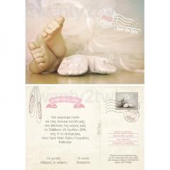 Προσκλητήριο βάπτισης card postal μπαλαρίνα 2 όψεων Twenty 2 Twins
