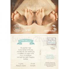Προσκλητήριο βάπτισης card postal πατουσίτσες για διδυμάκια Twenty 2 Twins
