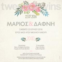Προσκλητήριο γάμου με τριαντάφυλλα Twenty 2 Twins