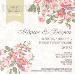 Προσκλητήριο γάμου floral με λαχούρι Twenty 2 Twins