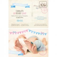Προσκλητήριο βάπτισης card postal για διδυμάκια με πατουσίτσες Twenty 2 Twins