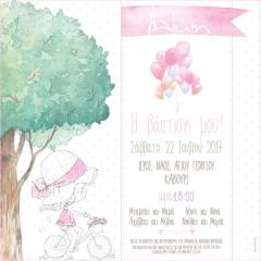 Προσκλητήριο βάπτισης βόλτα με το ποδήλατο Twenty 2 Twins