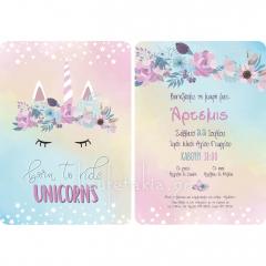 Προσκλητήριο βάπτισης born to ride unicorns Twenty 2 Twins