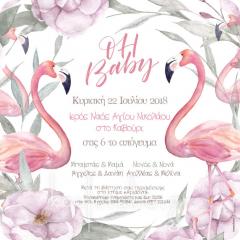 Προσκλητήριο βάπτισης pink flamingo Twenty 2 Twins