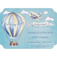 Προσκλητήριο βάπτισης κοπτικό με θέμα αερόστατο και αεροπλάνο Twenty 2 Twins