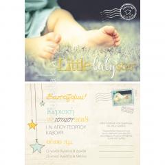 Προσκλητήριο βάπτισης card postal little baby star Twenty 2 Twins