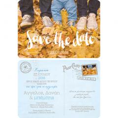 Προσκλητήριο γάμου βάπτισης card postal All Star Twenty 2 Twins
