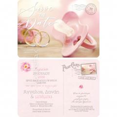 Προσκλητήριο γάμου βάπτισης card postal βέρες με πιπίλα Twenty 2 Twins