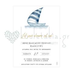 Προσκλητήριο βάπτισης Let your dreams set sail Twenty2Twins