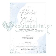 Προσκλητήριο γάμου με εκτύπωση ασημοτυπίας Twenty2Twins