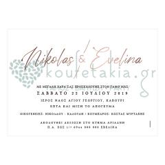 Προσκλητήριο γάμου με εκτύπωση χρυσοτυπίας Twenty2Twins