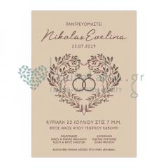 Προσκλητήριο γάμου σε μεταλλιζέ χαρτί με φλοράλ καρδιά Twenty2Twins