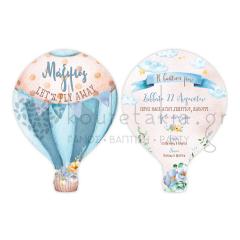 Προσκλητήριο Βάπτισης σιέλ αερόστατο Fly Away Twenty2Twins