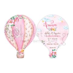 Προσκλητήριο Βάπτισης αερόστατο Fly Away Twenty2Twins