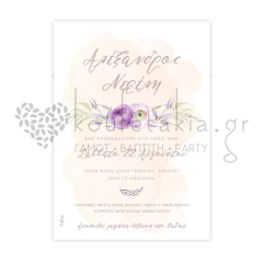 Προσκλητήριο γάμου μωβ floral Twenty2Twins