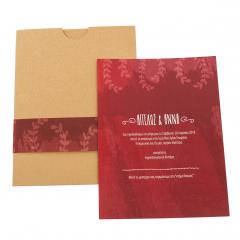 Προσκλητήρια Γάμου MyMastoras®- Ami H-Style