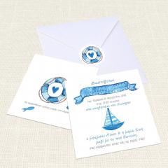 Προσκλητήρια Βάπτισης MyMastoras® – Ribbon Boat